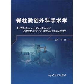 脊柱微创外科手术学