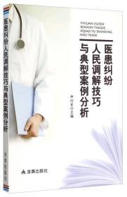 医患纠纷人民调解技巧与典型案例分析【塑封】