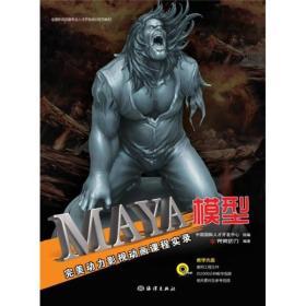 全国影视动画专业人才开发培训系列教材:Maya模型完美动力影视动画课程实录