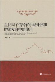 生长因子信号在小鼠牙胚和腭部发育中的作用武汉大学李璐9787307148499