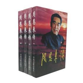 周恩来传 全四册 1998年版 中央文献出版社 金冲及主编