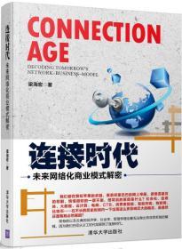 连接时代:未来网络化商业模式解密