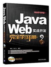 完全学习手册:Java Web实战开发完全学习手册