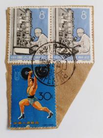 特62 工业新产品邮票信销票8分2枚双联和 纪116二运会信销票30分1枚