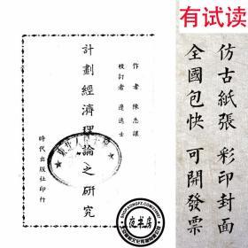 【复印件】计划经济理论之研究-1947年版-