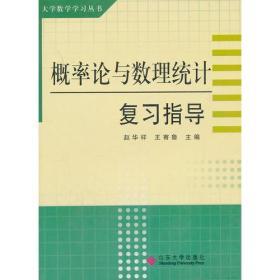 概率论与数理统计复习指导