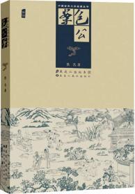 中国古典文学名著丛书:包公案(插图)