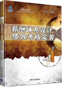 薪酬体系设计与绩效考核实务 项凯标  9787302351320 清华大学出版社
