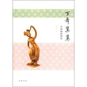 万舞翼翼:中国舞蹈图史