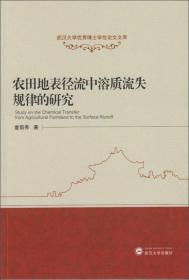 农田地表径流中溶质流失规律的研究武汉大学童菊秀9787307148468
