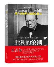 世界大战丛书·丘吉尔二战回忆录11:胜利的浪潮