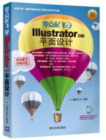 零点起飞学Illustrator CS6平面设计9787302352570