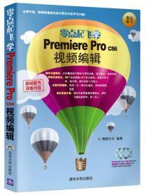 零点起飞学Premiere Pro CS6视频编辑