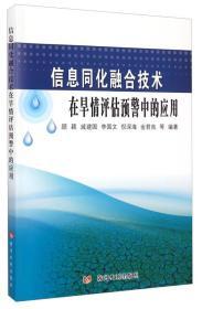 信息同化融合技术在旱情评估预警中的应用