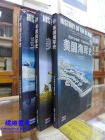 美国军事战略 军事战争丛书《美国陆军史、美国海军史、美国空军史、美国海军陆战队史》(全四册)