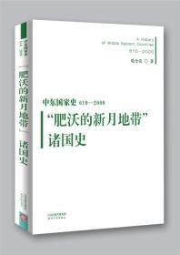 """中东国家史:610~2000:""""肥沃的新月地带""""诸国史"""