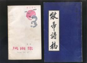 風雨集(敏歧 簽贈白宛青。1984年1版1印)2018.8.24日上