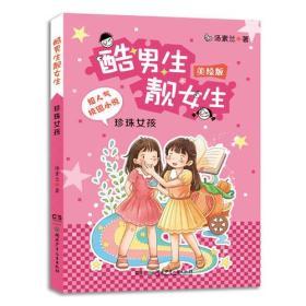酷男生靓女生 珍珠女孩 汤素兰 湖南少年儿童出版社 9787556202799