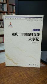 重庆:中国战时首都大事记