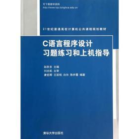 C语言程序设计习题练习和上机指导(21世纪普通高校计算机公共课程规划教材)