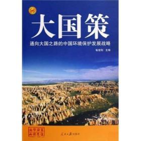 大国策通向大国之路的中国环境保护发展战略
