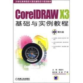 21世纪高等院校计算机辅助设计规划教材:CorelDRAW X3基础与实例教程