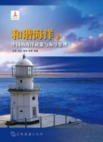 和谐海洋 中国的海洋政策与海洋管理(汉)