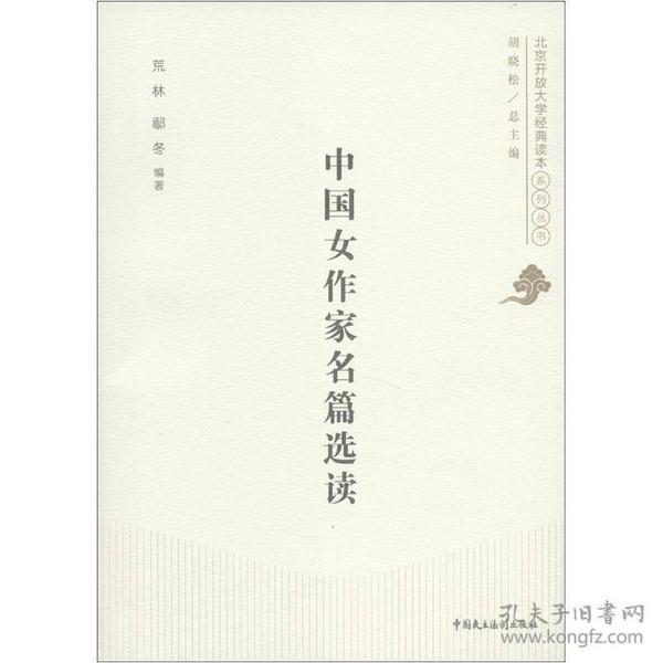 北京开放大学经典读本系列丛书:中国女作家名篇选读