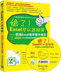 绝了!Excel可以这样用:职场Excel效率提升秘笈