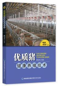 优质猪健康养殖技术