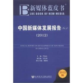 正版】新媒体蓝皮书:中国新媒体发展报告No.3(2012)