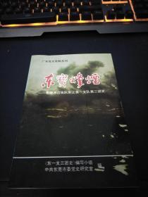 东宝烽烟——粤赣湘边纵队东江第一支队第三团史》