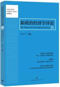 新政治经济学评论(25)