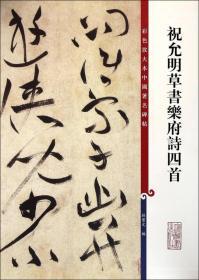 祝允明草书乐府诗四首-彩色放大本中国著名碑帖