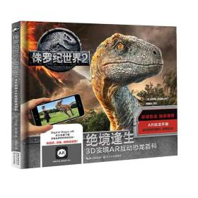 侏罗纪世界2 绝境逢生:3D实境AR互动恐龙百科