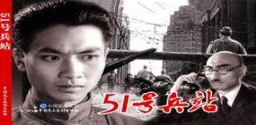 现货-电影连环画-51号兵站