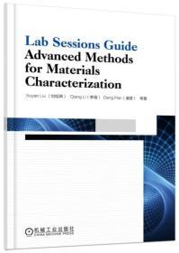 现代材料分析方法指导手册