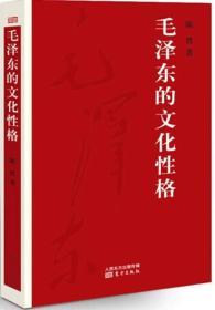 毛泽东的文化性格