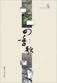 清华学生原创优秀作品:四季歌