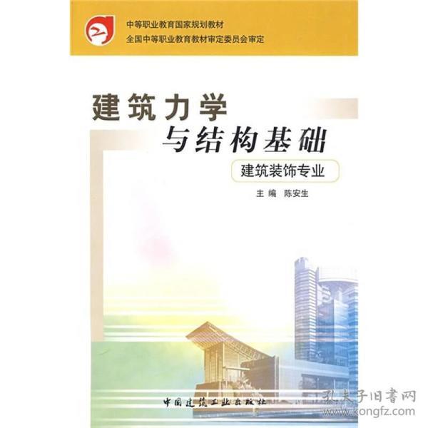 中等職業教育國家規劃教材:建筑力學與結構基礎(建筑裝飾專業)