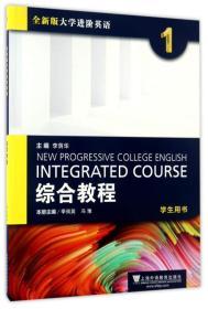 清仓处理! 全新版大学进阶英语1综合教程(学生用书)冯豫9787544645027上海外语教育出版社