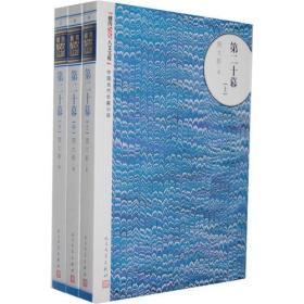 9787020093267-hs-中国当代长篇小说:第二十幕 全三册