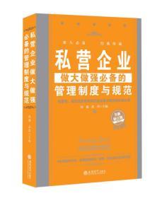 私营企业做大做强必备的管理制度与规范(全新修订版)