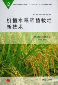 日本现代农业实用技术丛书:机插水稻稀植栽培新技术