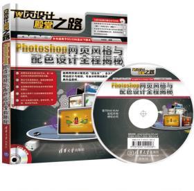 网页设计殿堂之路:Photoshop网页风格与配色设计全程揭秘