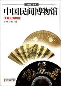 王星记博物馆 专著 许林田,王建华编著 wang xing ji bo wu guan