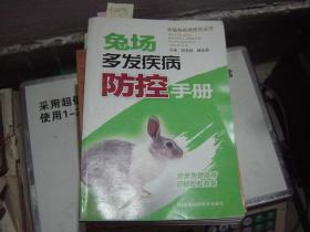 兔场多发疾病防控手册[大1824]