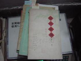 四川谚语附歇后语第一集[大1827]