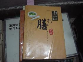 中国药膳精选[大1823]
