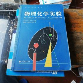 物理化学实验(高等学校教材)